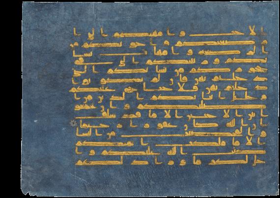 Página del Corán azul